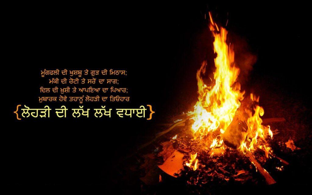 happy lohri wishes & images in punjabi