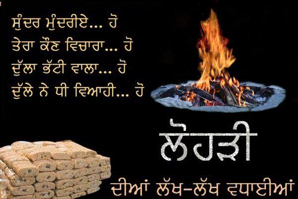 happy lohri wishes in punjabi